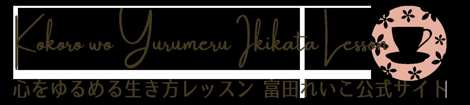 心理カウンセラー富田れいこ公式サイト